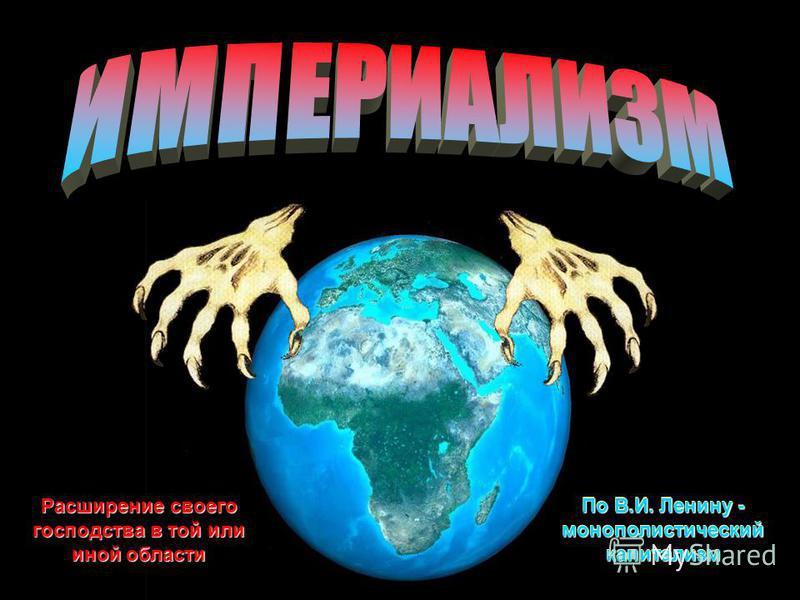 Расширение своего господства в той или иной области По В.И. Ленину - монополистический капитализм