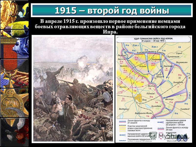 1915 – второй год войны В апреле 1915 г. произошло первое применение немцами боевых отравляющих веществ в районе бельгийского города Ипра.