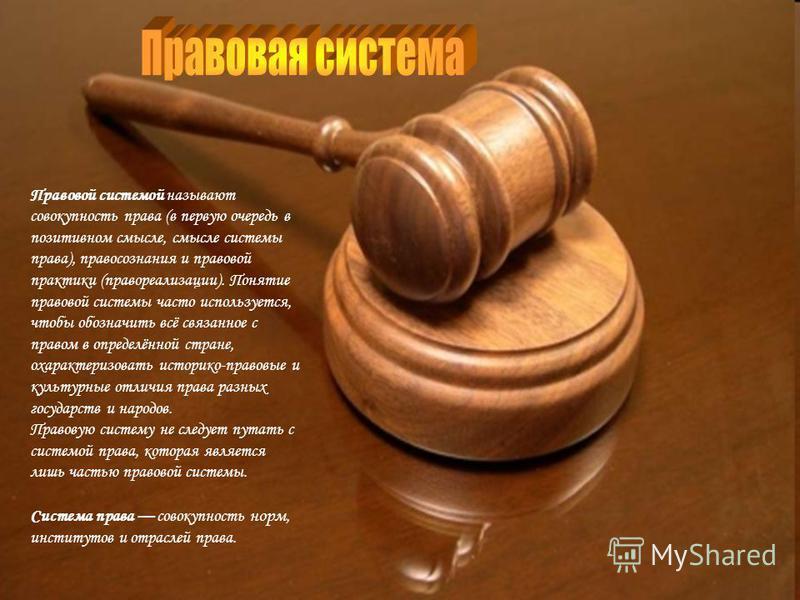 Правовой системой называют совокупность права (в первую очередь в позитивном смысле, смысле системы права), правосознания и правовой практики (правореализации). Понятие правовой системы часто используется, чтобы обозначить всё связанное с правом в оп