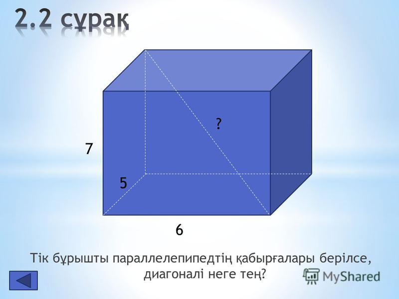 Тік б ұ рышты параллелепипедті ң қ абыр ғ алары берілсе, диагоналі неге те ң ? 6 7 5 ?