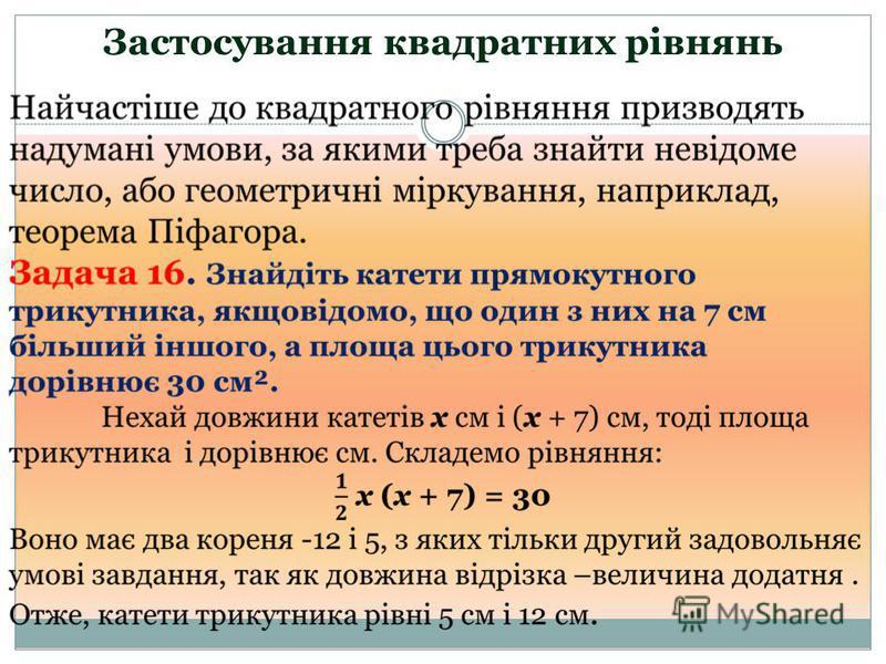 Застосування квадратних рівнянь