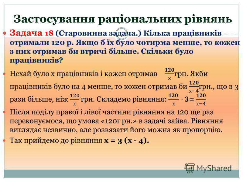 Застосування раціональних рівнянь