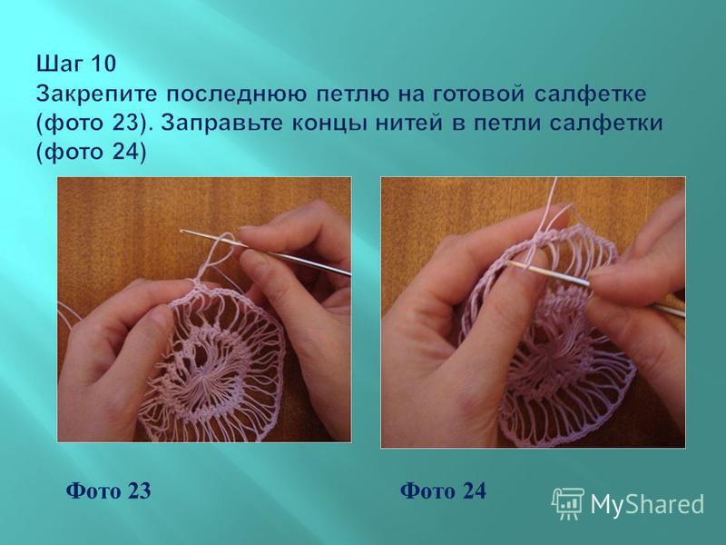 Фото 23 Фото 24
