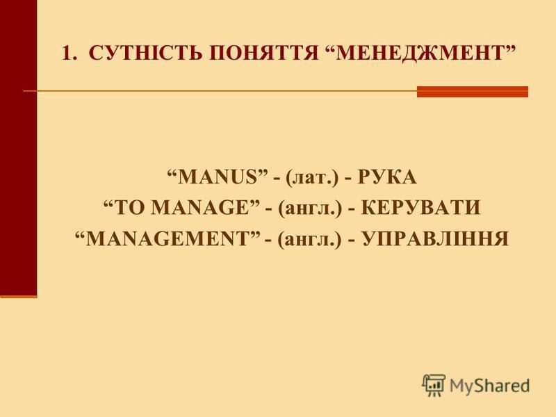 Тема 1. СУТНІСТЬ, РОЗВИТОК І РОЛЬ МЕНЕДЖМЕНТУ План лекції 1. СУТНІСТЬ ПОНЯТТЯ МЕНЕДЖМЕНТ. 2. РОЛЬ МЕНЕДЖЕРА В ОРГАНІЗАЦІЇ. 3. МИСТЕЦТВО УПРАВЛІННЯ. 4. ЕВОЛЮЦІЯ УПРАВЛІНСЬКОЇ ДУМКИ.