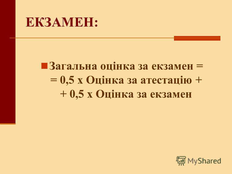 КОМПЛЕКСНА ДІАГНОСТИКА ЗНАНЬ: Протягом семестру - 2 атестації 90-100 балів - відмінно 75-89 балів - добре 60-74 балів - задовільно менше 60 балів - незадовільно