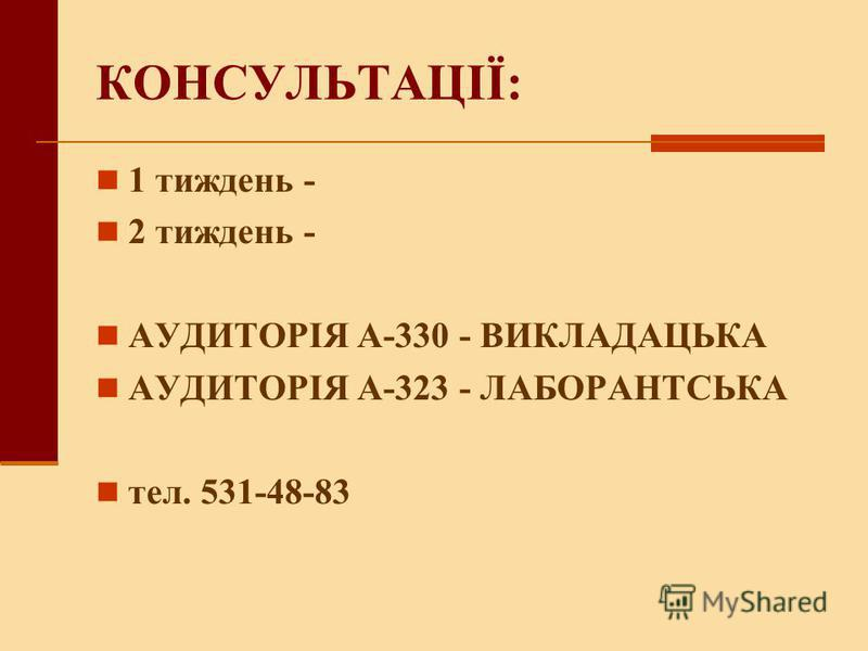ЕКЗАМЕН: Загальна оцінка за екзамен = = 0,5 х Оцінка за атестацію + + 0,5 х Оцінка за екзамен