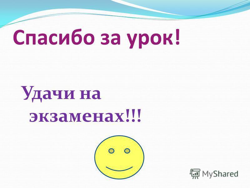 Спасибо за урок! Удачи на экзаменах!!!