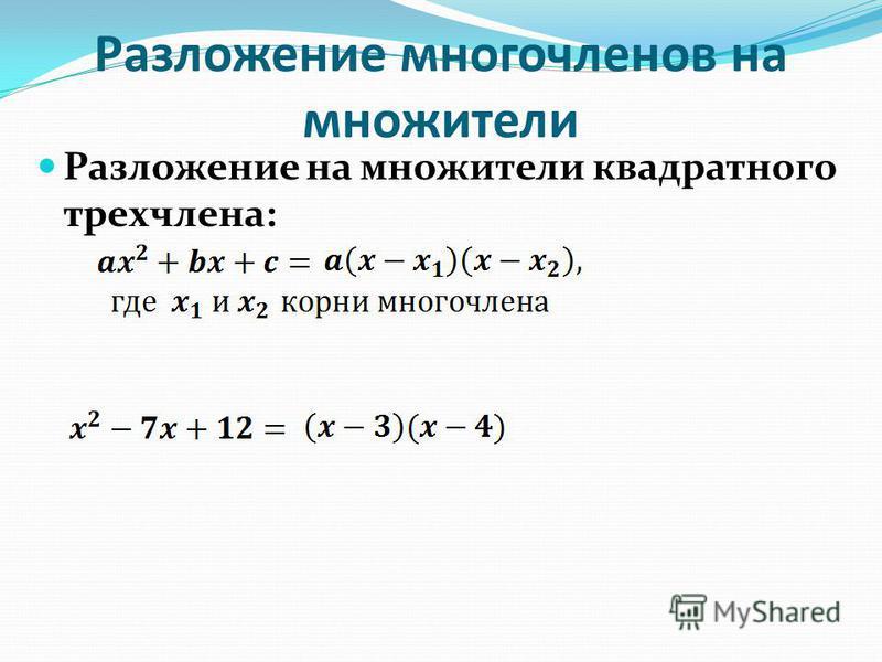 Разложение на множители квадратного трехчлена: Разложение многочленов на множители
