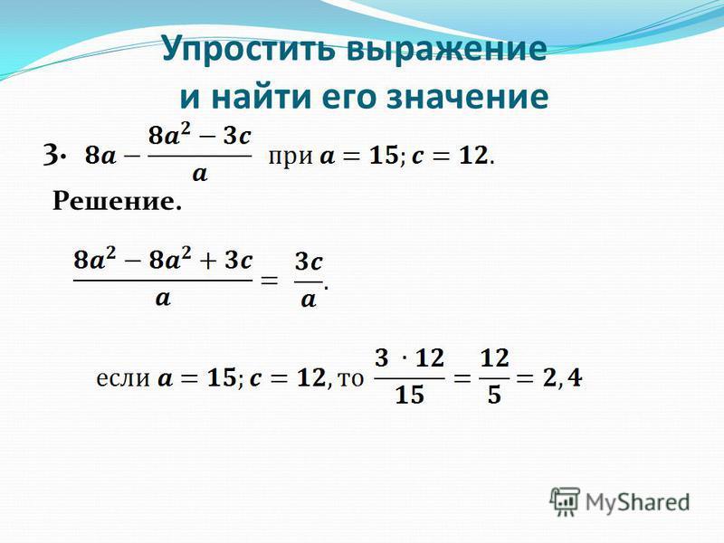 Упростить выражение и найти его значение 3. Решение.