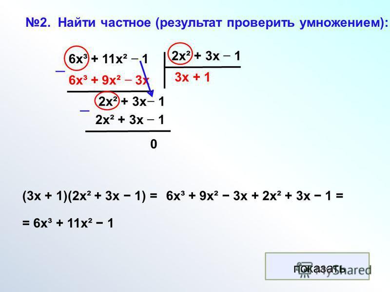 2. Найти частное (результат проверить умножением): показать 6 х³ + 11 х² 1 2 х² + 3 х 1 3 х 6 х³ + 9 х² 3 х 2 х² + 3 х 1 + 1 2 х² + 3 х 1 0 = 6 х³ + 11 х² 1 (3 х + 1)(2 х² + 3 х 1) = 6 х³ + 9 х² 3 х + 2 х² + 3 х 1 =