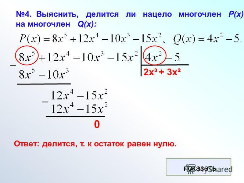 4. Выяснить, делится ли нацело многочлен Р(х) на многочлен Q(x): 2 х³ + 3 х² 0 показать Ответ: делится, т. к остаток равен нулю.