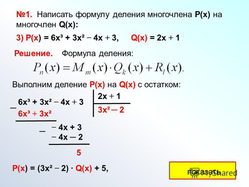 1. Написать формулу деления многочлена Р(х) на многочлен Q(х): 3) Р(х) = 6 х³ + 3 х² 4 х + 3,Q(х) = 2 х + 1 Решение. Формула деления: Выполним деление Р(х) на Q(х) с остатком: 6 х³ + 3 х² 4 х + 3 2 х + 1 показать 3 х² 6 х³ + 3 х² 4 х + 3 2 4 х 2 5 Р(