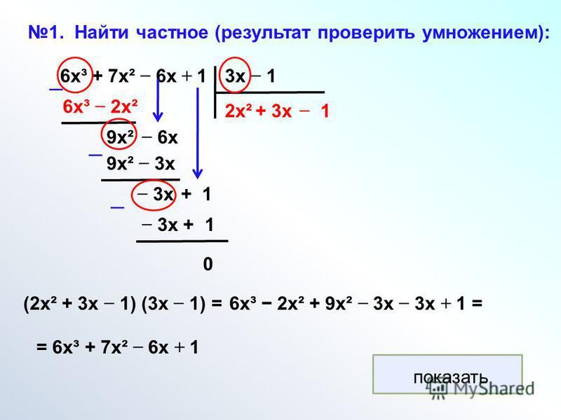 1. Найти частное (результат проверить умножением): показать 6 х³ + 7 х² 6 х + 13 х 1 2 х² 6 х³ 2 х² 9 х² 6 х + 3 х 9 х² 3 х 3 х+ 1 1 3 х + 1 0 (2 х² + 3 х 1) (3 х 1) =6 х³ 2 х² + 9 х² 3 х 3 х + 1 = = 6 х³ + 7 х² 6 х + 1