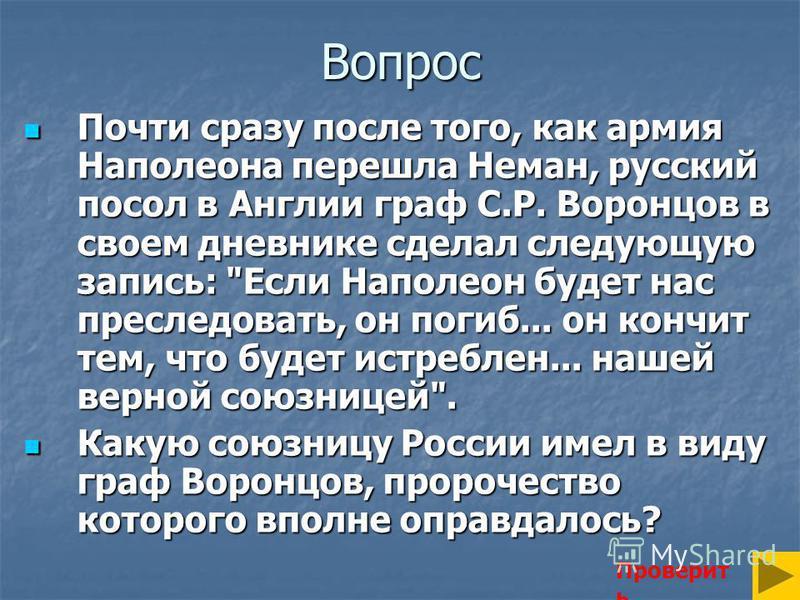 Вопрос Почти сразу после того, как армия Наполеона перешла Неман, русский посол в Англии граф С.Р. Воронцов в своем дневнике сделал следующую запись: