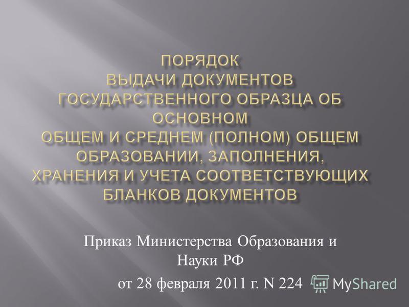 Приказ Министерства Образования и Науки РФ от 28 февраля 2011 г. N 224