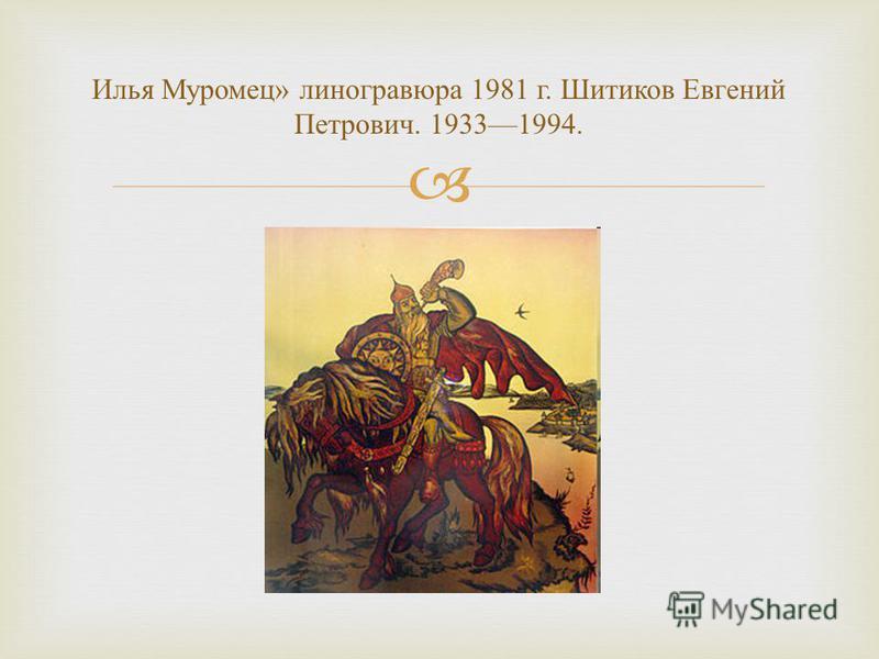 Илья Муромец » линогравюра 1981 г. Шитиков Евгений Петрович. 19331994.