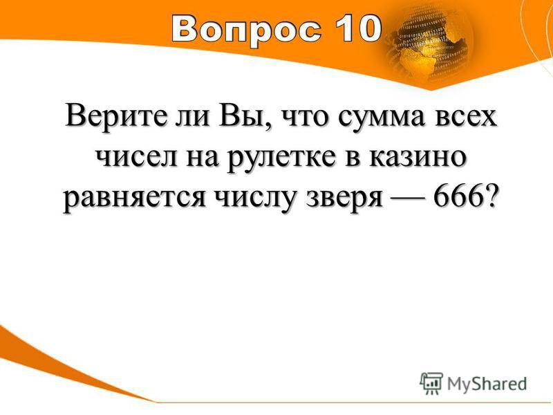 Верите ли Вы, что сумма всех чисел на рулетке в казино равняется числу зверя 666?