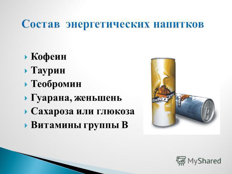 Кофеин Таурин Теобромин Гуарана, женьшень Сахароза или глюкоза Витамины группы В