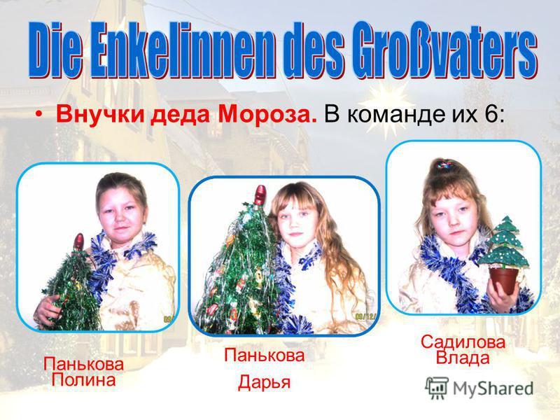 Внучки деда Мороза. В команде их 6: Панькова Полина Садилова Влада Панькова Дарья