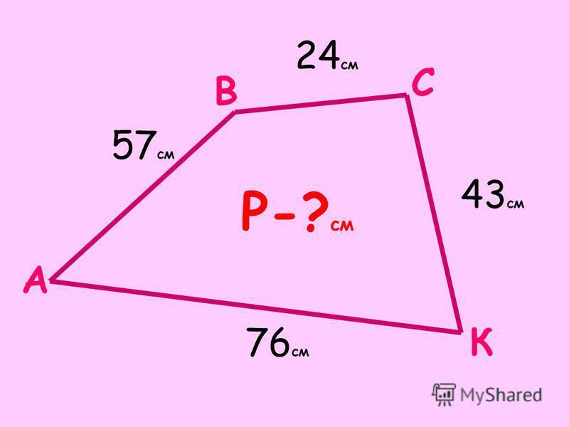 Р=175 см
