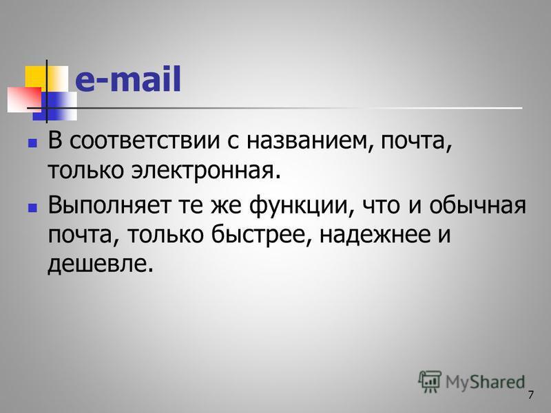 e-mail В соответствии с названием, почта, только электронная. Выполняет те же функции, что и обычная почта, только быстрее, надежнее и дешевле. 7