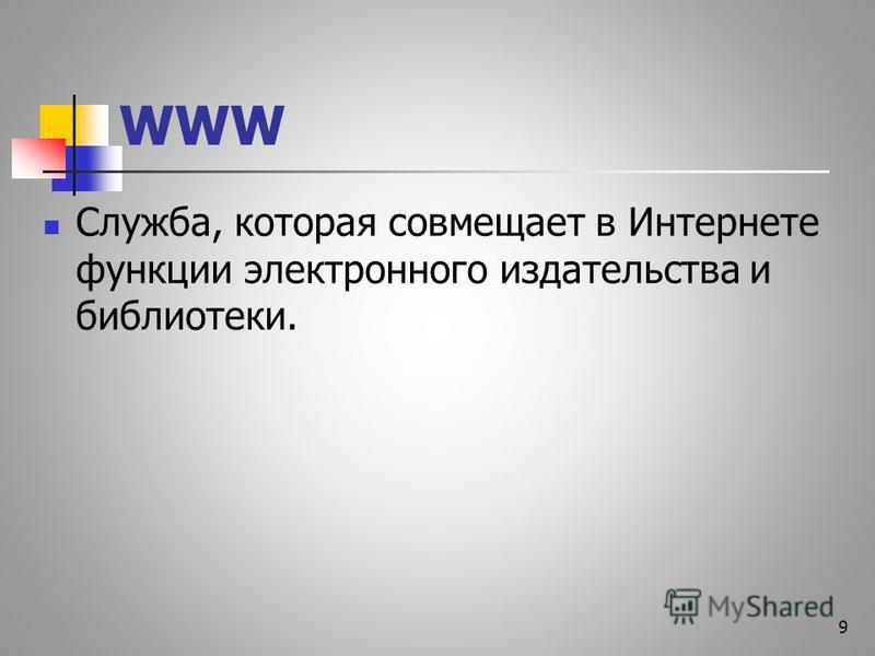 WWW Служба, которая совмещает в Интернете функции электронного издательства и библиотеки. 9