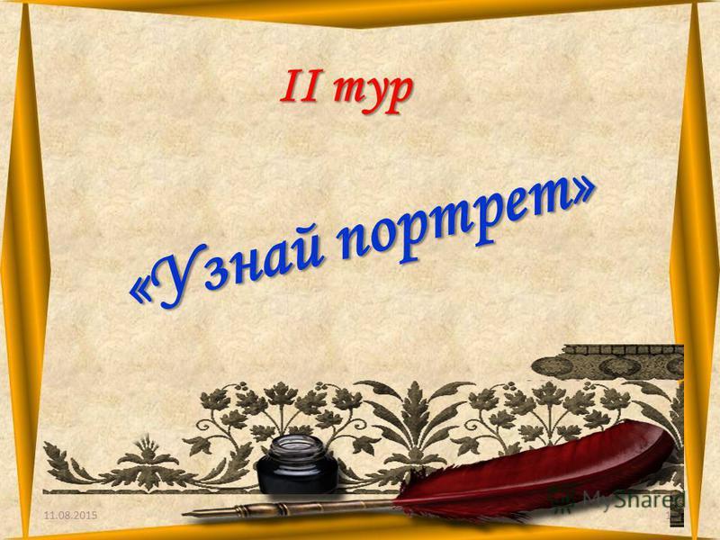 11.08.201518 II тур «Узнай портрет»
