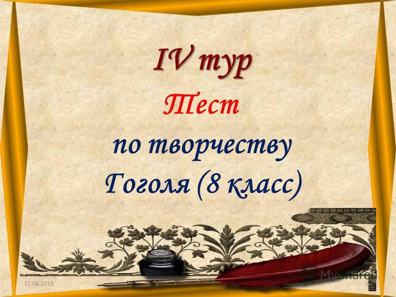 11.08.201544 IV тур Тест по творчеству Гоголя (8 класс)