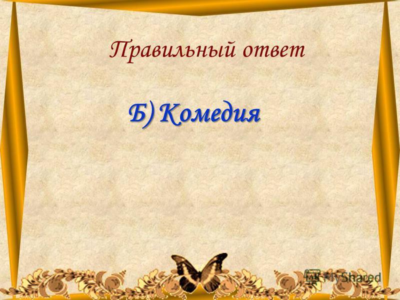11.08.201546 Правильный ответ Б) Комедия