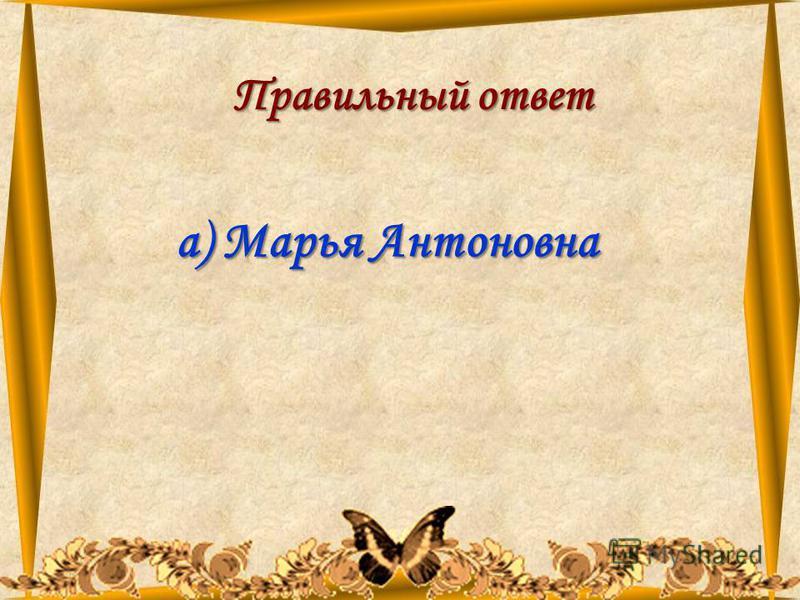 11.08.201552 Правильный ответ а) Марья Антоновна