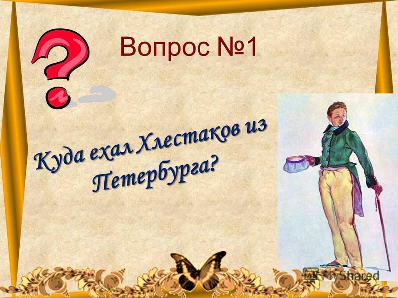 11.08.2015 Вопрос 1 Куда ехал Хлестаков из Петербурга?