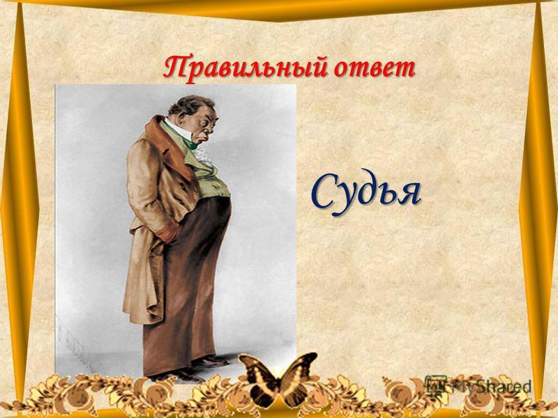 11.08.20159 Правильный ответ Судья