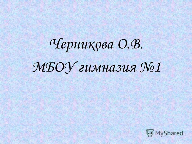 Черникова О.В. МБОУ гимназия 1