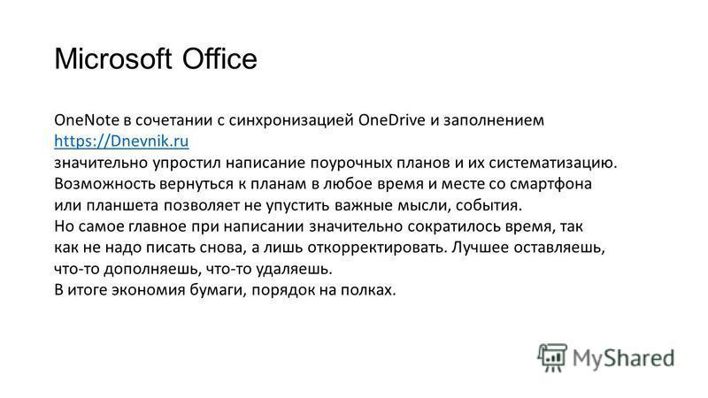 OneNote в сочетании с синхронизацией OneDrive и заполнением https://Dnevnik.ru https://Dnevnik.ru значительно упростил написание поурочных планов и их систематизацию. Возможность вернуться к планам в любое время и месте со смартфона или планшета позв