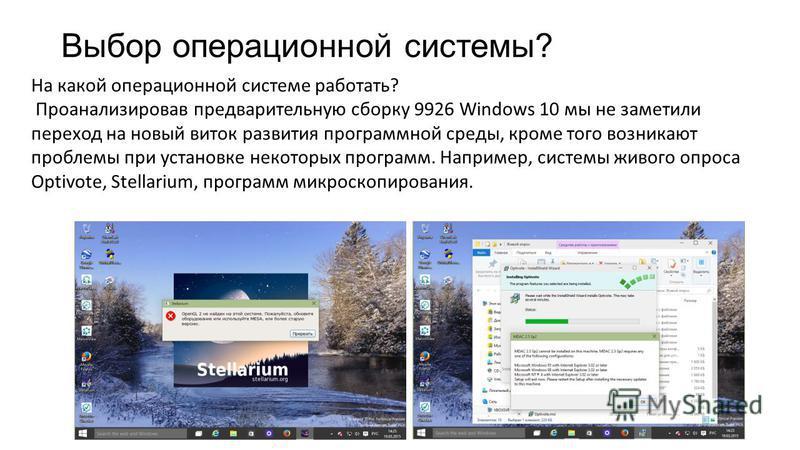 Выбор операционной системы? На какой операционной системе работать? Проанализировав предварительную сборку 9926 Windows 10 мы не заметили переход на новый виток развития программной среды, кроме того возникают проблемы при установке некоторых програм