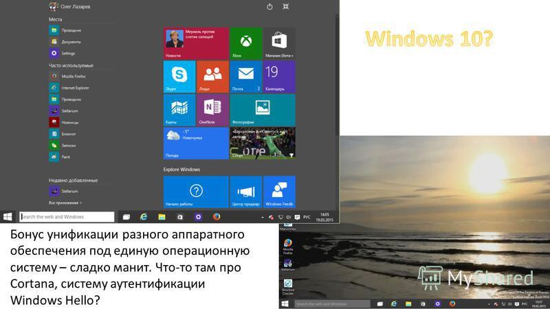 Бонус унификации разного аппаратного обеспечения под единую операционную систему – сладко манит. Что-то там про Cortana, систему аутентификации Windows Hello?