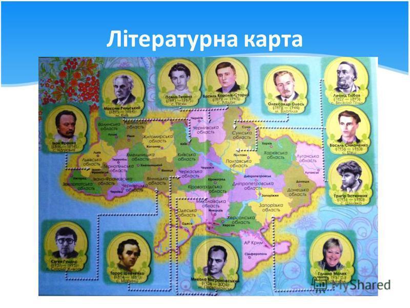 Літературна карта
