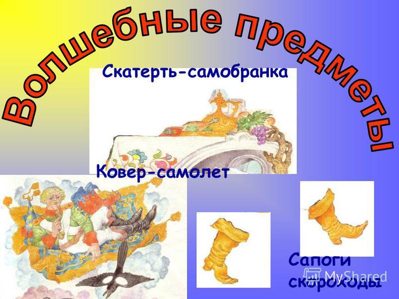 Скатерть-самобранка Ковер-самолет Сапоги скороходы