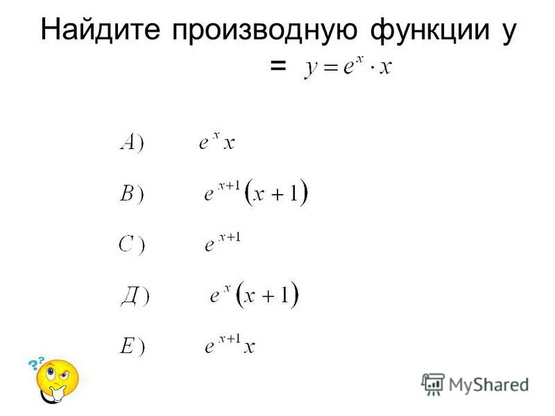Найдите производную функции y =