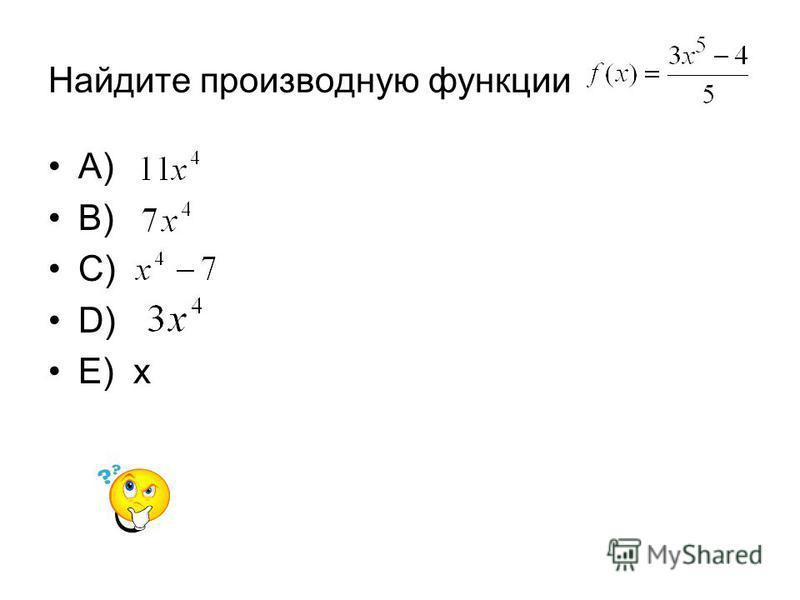 Найдите производную функции A) B) C) D) E) х