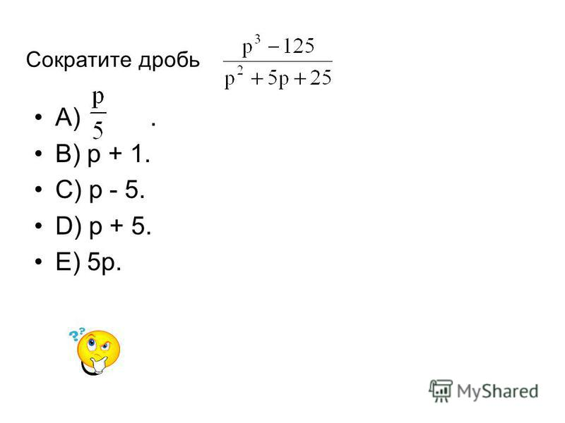 Сократите дробь A). B) p + 1. C) p - 5. D) p + 5. E) 5p.