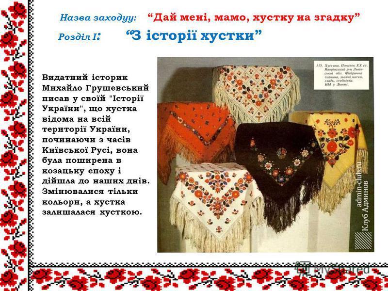 Видатний історик Михайло Грушевський писав у своїй