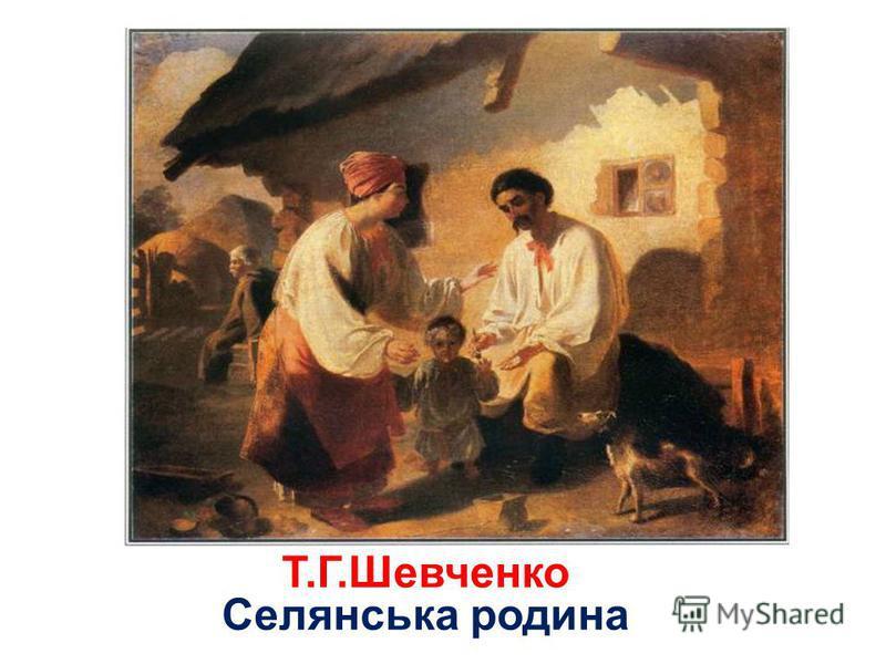 Т.Г.Шевченко Селянська родина