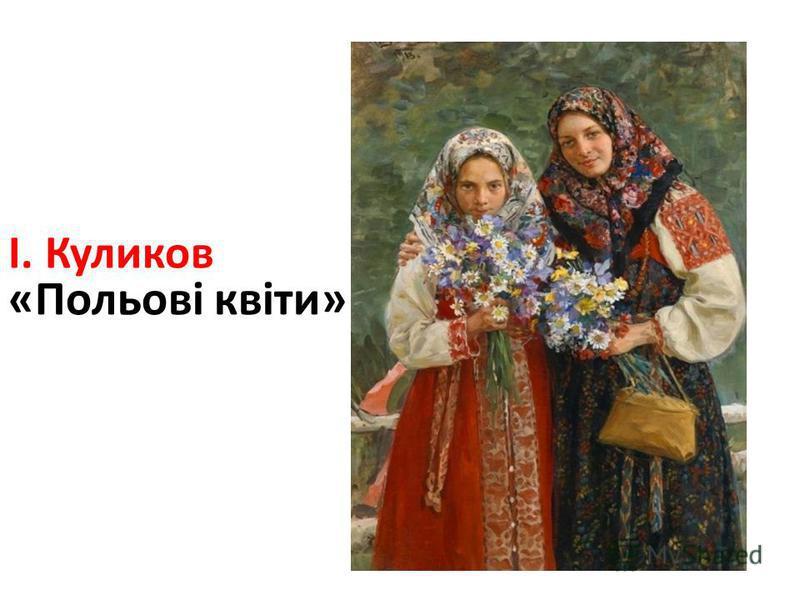 І. Куликов «Польові квіти»