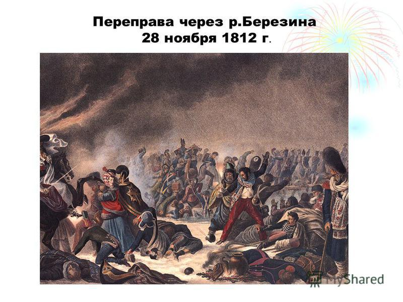 Переправа через р.Березина 28 ноября 1812 г.