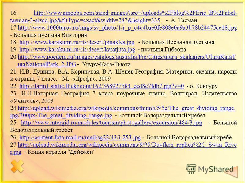 16. http://www.amoeba.com/sized-images?src=/uploads%2Fblog%2FEric_B%2Fabel- tasman-3-sized.jpg&fitType=exact&width=287&height=335 - А. Тасманhttp://www.amoeba.com/sized-images?src=/uploads%2Fblog%2FEric_B%2Fabel- tasman-3-sized.jpg&fitType=exact&widt