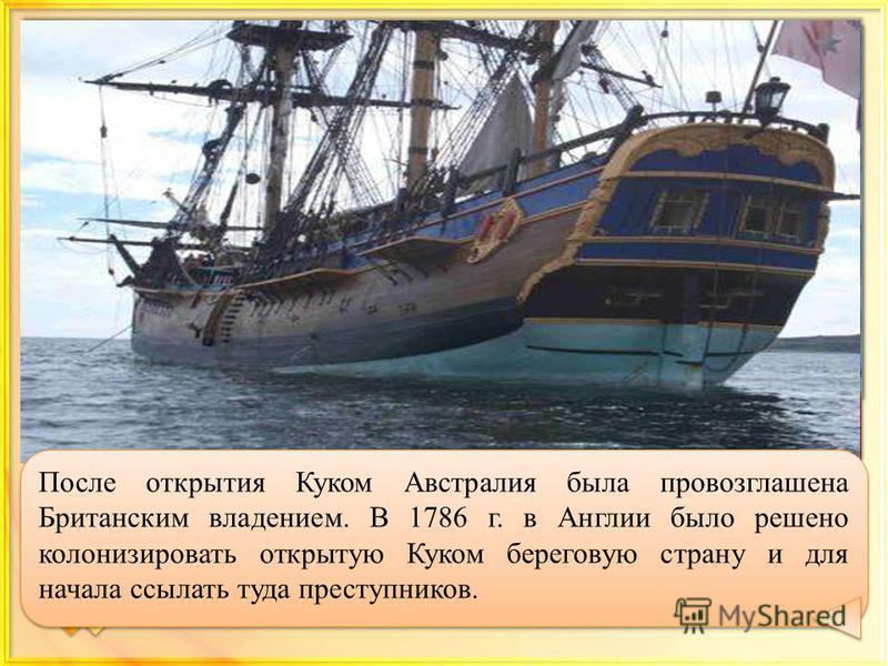 Д. Кук Восточные берега Австралии были открыты в апреле 1770 году знаменитым английским мореплавателем Куком, который, подойдя к материку со стороны Новой Зеландии, пошёл вдоль его берегов на север и вошёл в Торресов пролив, установив, таким образом,