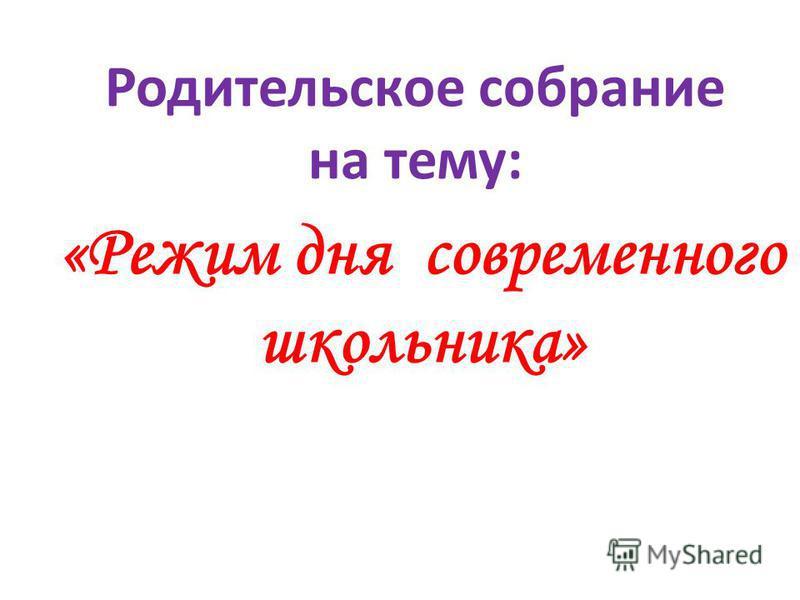Родительское собрание на тему: «Режим дня современного школьника»