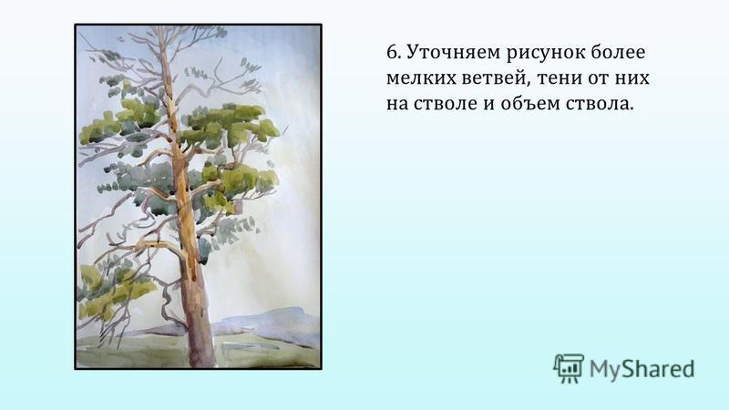 6. Уточняем рисунок более мелких ветвей, тени от них на стволе и объем ствола.
