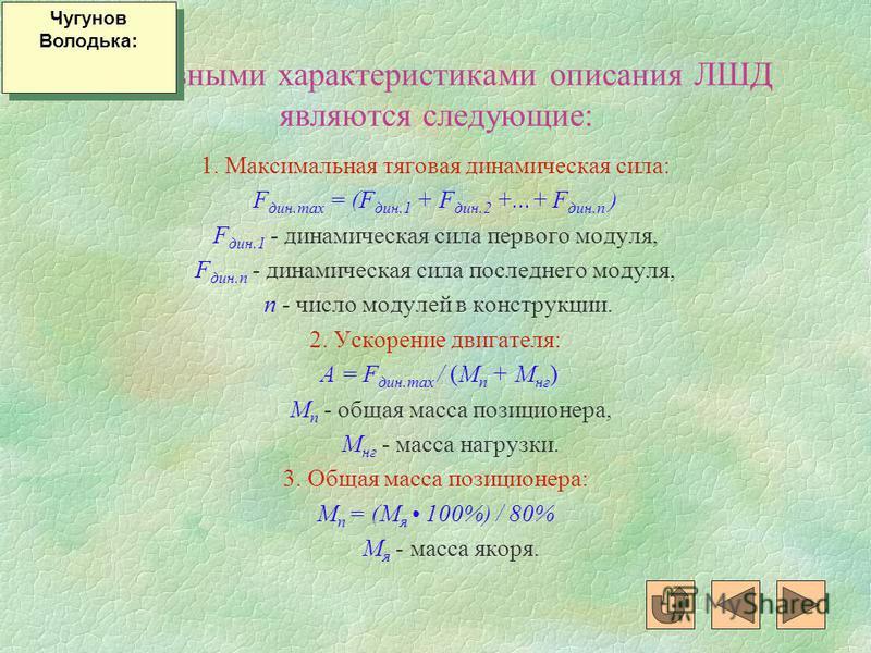 Основными характеристиками описания ЛШД являются следующие: 1. Максимальная тяговая динамическая сила: F дин.max = (F дин.1 + F дин.2 +...+ F дин.n ) F дин.1 - динамическая сила первого модуля, F дин.n - динамическая сила последнего модуля, n - число